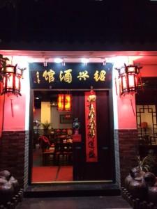 上海の紹興料理店