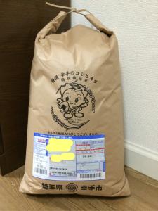 konahouse 幸手市ふるさと納税の玄米
