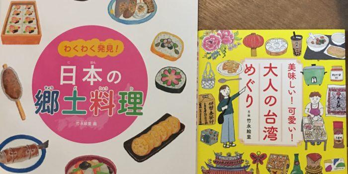 台湾の本の紹介